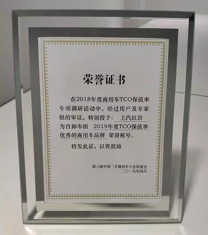 上汽红岩荣获自卸车组2019年度TCO保值率优秀商用车品牌称号