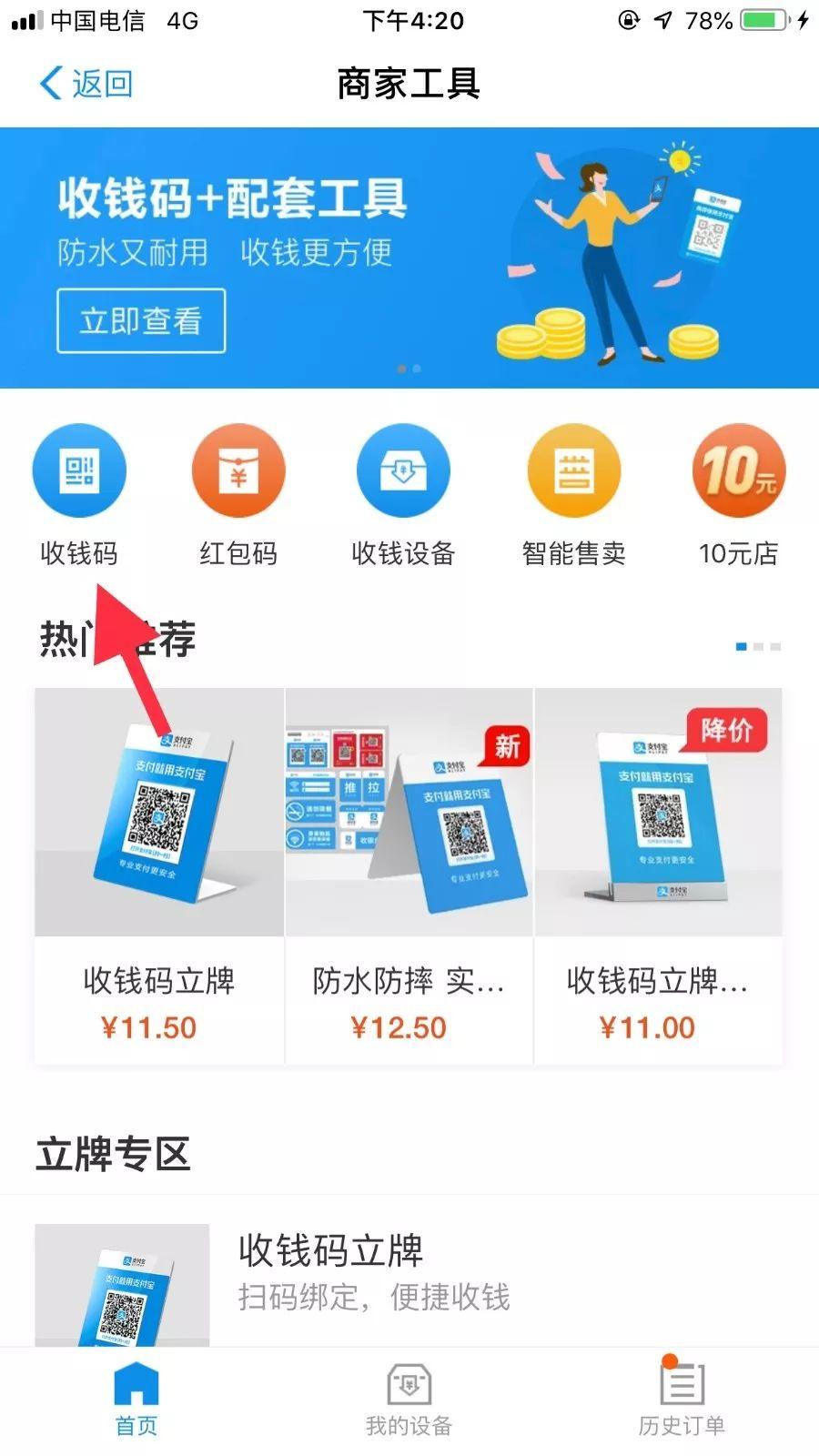 支付宝提现额度及收费标准--规避妙招详解_手机搜狐网