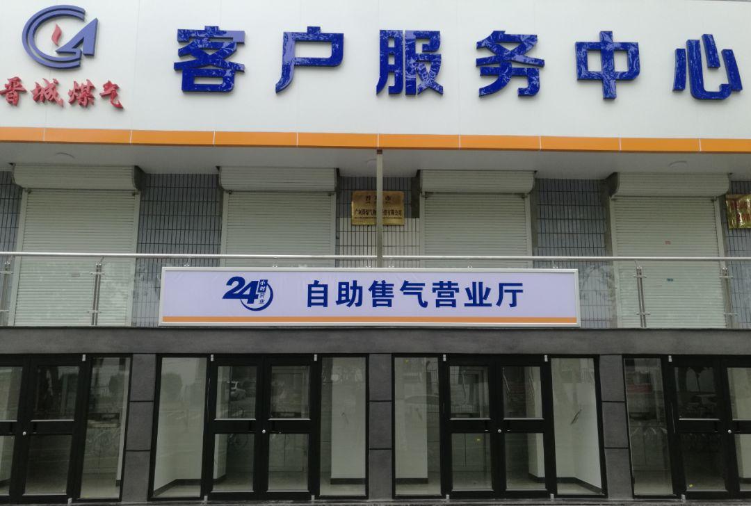【扩散】晋城煤气公司紧急通知!后天起……