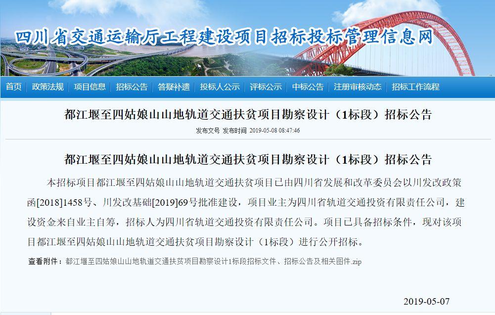 【关注】四川首条山地轨道最新进展!12个站串起4大景点