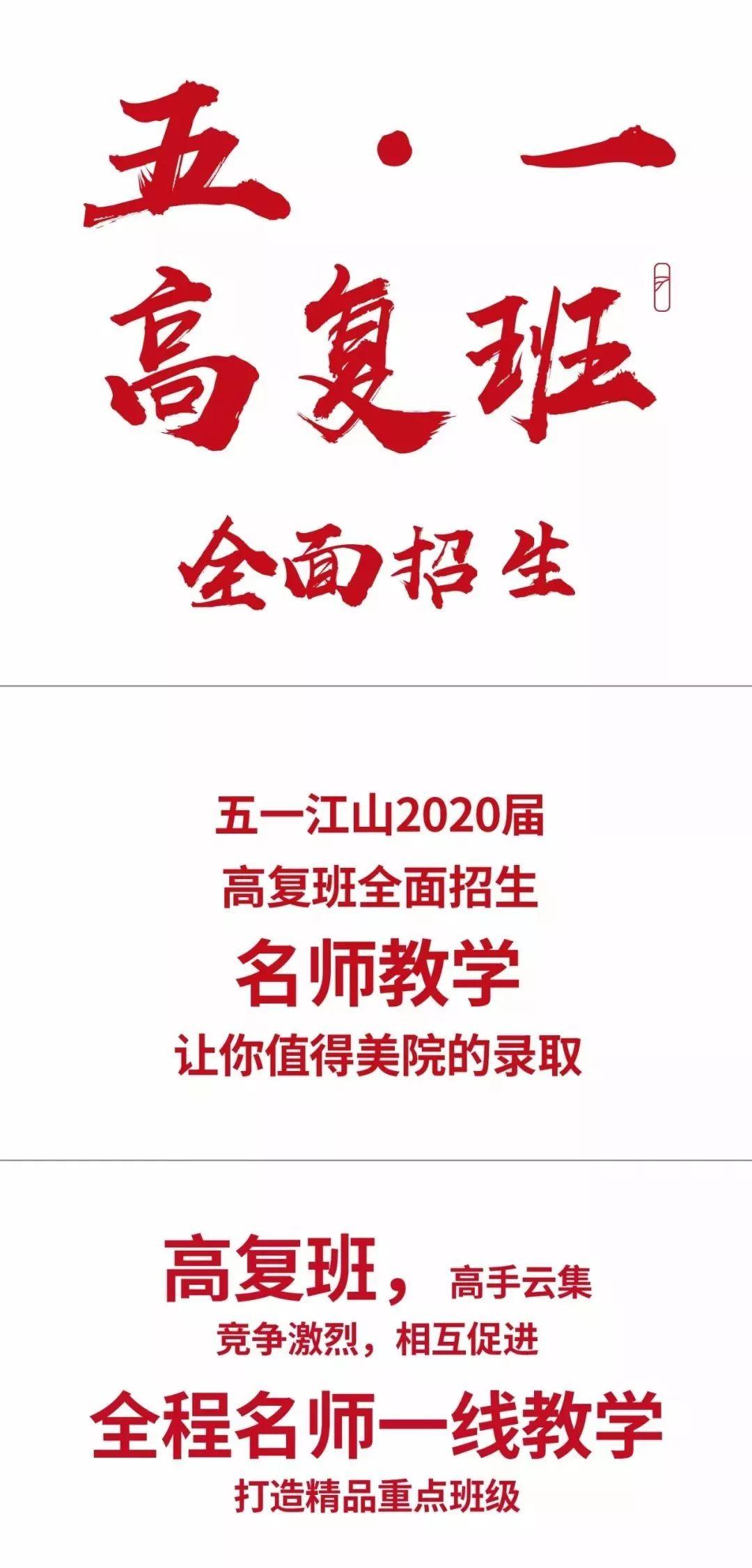 江山高复班全面招生,学费全免加每月助学金!江山豪掷10万元奖2020届状元