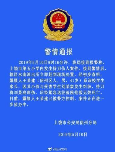 """江西""""小学生被刺死案""""嫌疑人被警方控制 校长"""