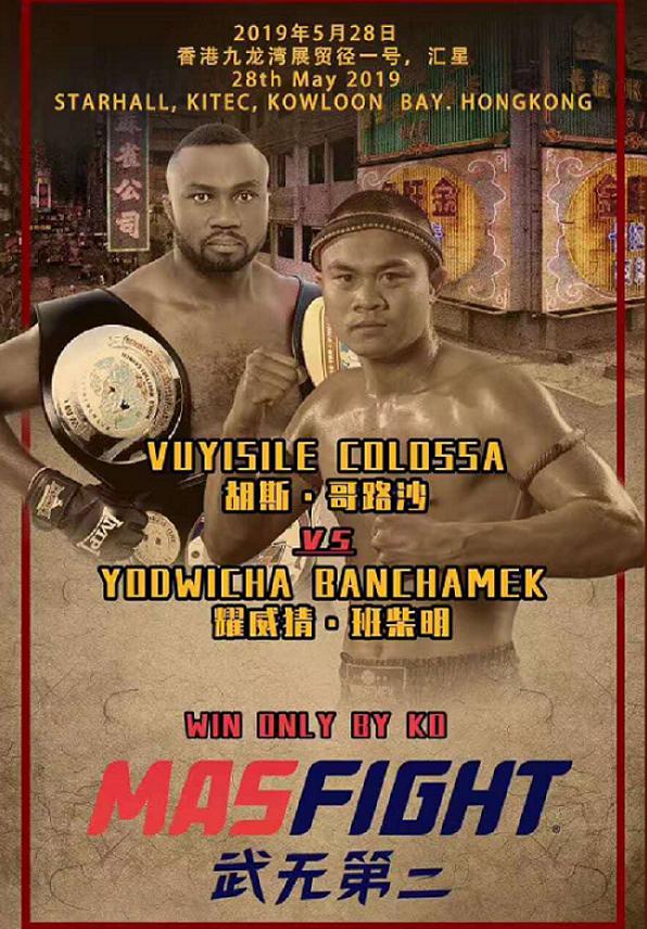 2019年5月28日MAS Fight香港站 - 直播[视频] 耀威猜出战