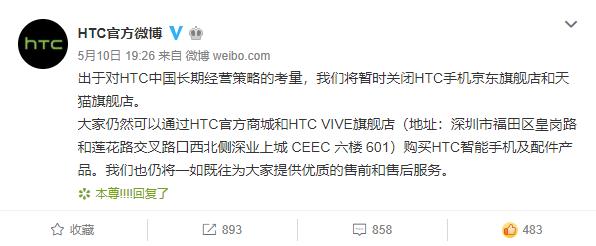 势头不妙!HTC官宣关闭平台网店,手机业务走在生死边缘?
