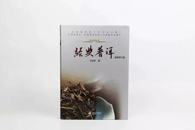 普茶庄创始人石昆牧:《经典普洱(精装修订版)》