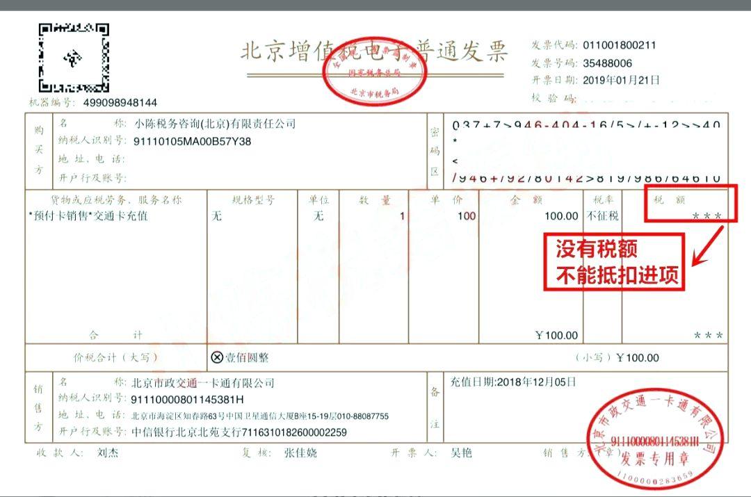 汽车保险增值税专用发票 汽车保险费税率是多少 全球五金网