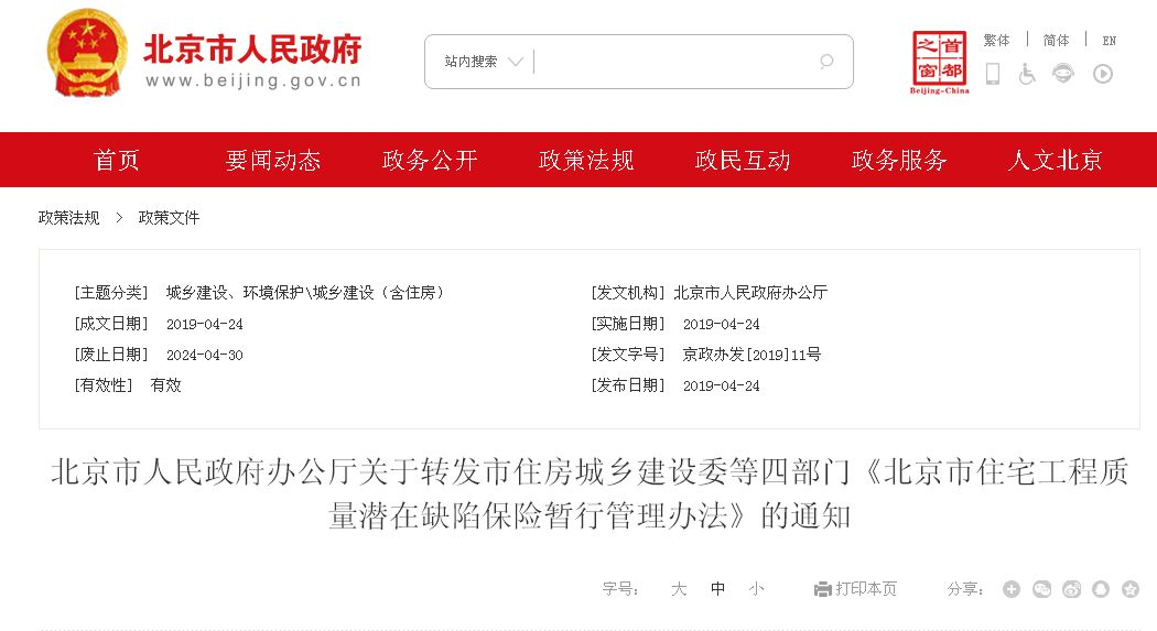 重磅!北京新房将强制上保险,保费会抬升房价吗?