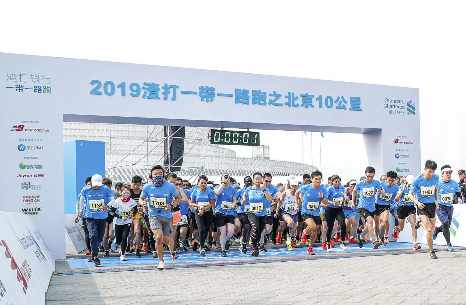 """渣打北京10公里鸣枪开跑 """"众行·致远""""点燃京城运动激情"""