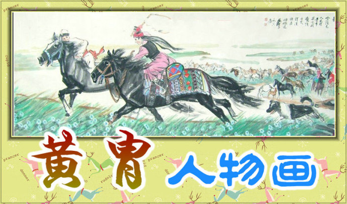 <b>中国著名国画大师黄胄的人物画作品赏析</b>