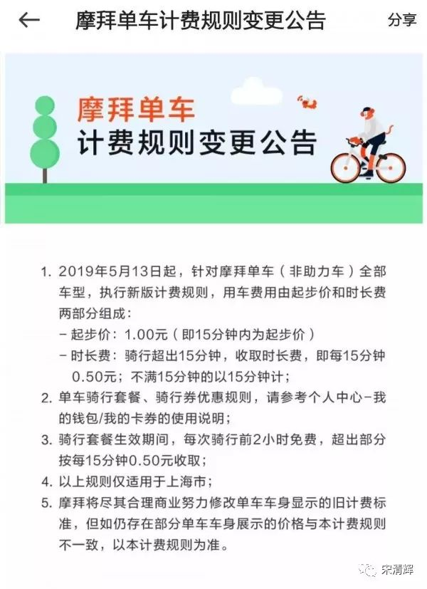 ofo之后摩拜也扛不住了?经济学家宋清辉解释共享单车涨价原因