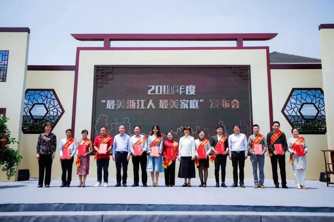"""2018年度浙江省""""最美家庭""""名单公布,温州10户家庭上榜"""