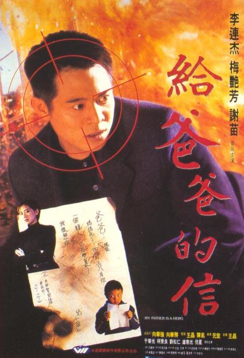 "<b>95年""李连杰""佳作!豆瓣7.7的评分,至今都是无法超越的经典!</b>"
