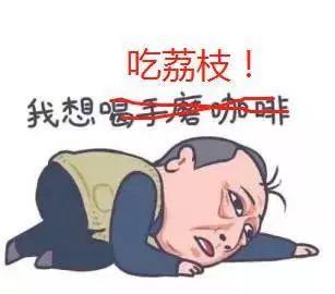 """60元/斤!都要吃不起了?""""荔枝自由""""上热搜!厦门的情况竟是……_锻压新葡亰496net"""