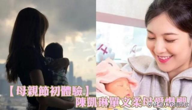TVB两位港姐今年升级做妈妈首次过母亲节 分享带娃趣事