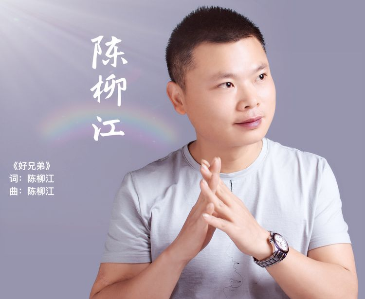 陈柳江——民间独立音乐人_搜狐