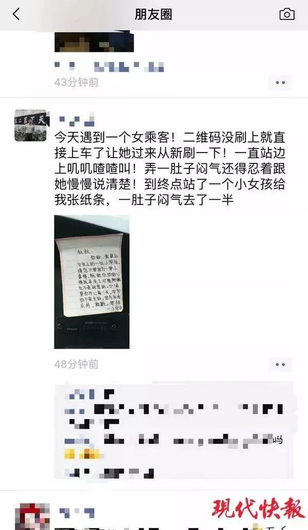 小伙玩网游脚腐烂:公交司机被乘客吼了一路,收到一个小学生的纸