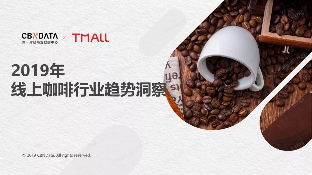 CBNData报告 | 咖啡消费4大趋势:季节性、健康化、便携性、精品化