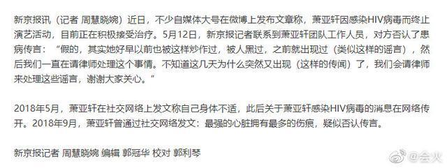 萧亚轩因患HIV终止演艺活动?曾多次被传患病,相关方仅回应2字