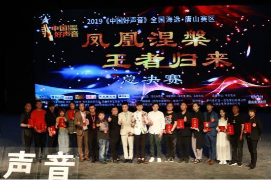 《中国好声音》唐山市赛区巅峰之战大捷