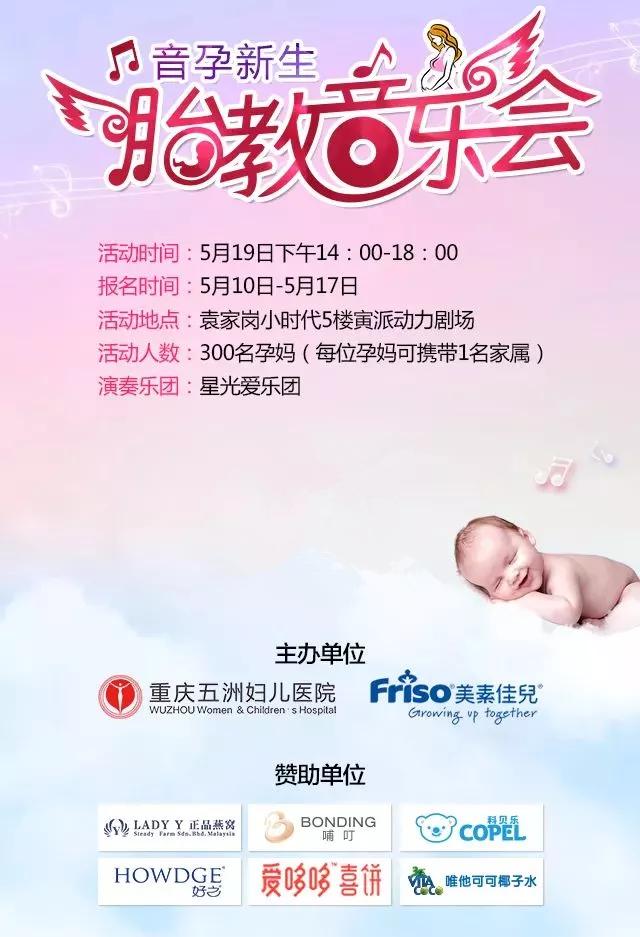 """五洲11周年""""音孕新生""""胎教音乐会名额有限到场免费豪礼相送!"""