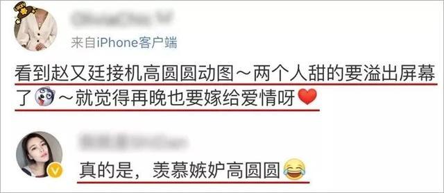 高圆圆刚生女儿近身照片 幸福的赵又廷开心到第一时间发微博报喜