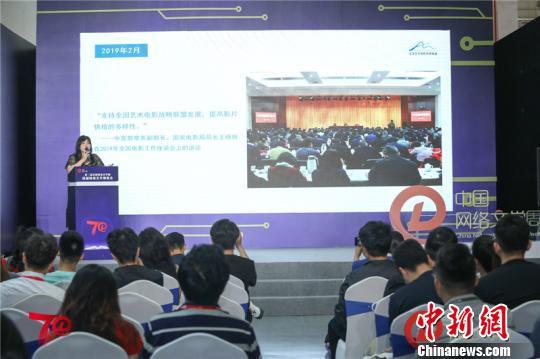 第二届中国网络文学周开幕 搭建网文多元化交流平台(图2)