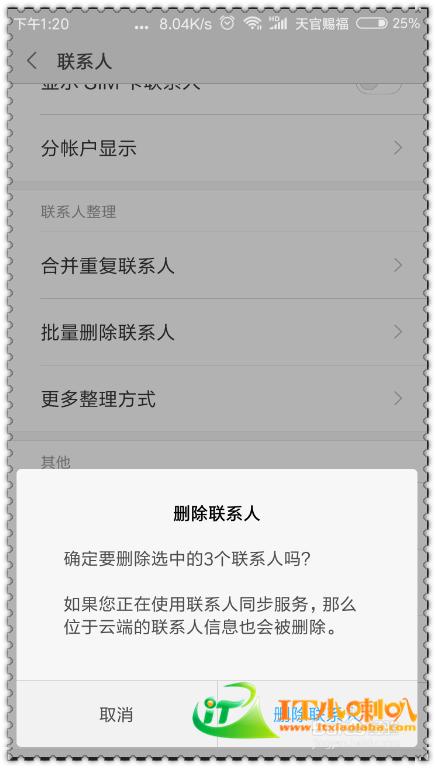 IT小喇叭:小米手机如何批量删除通讯录联系人