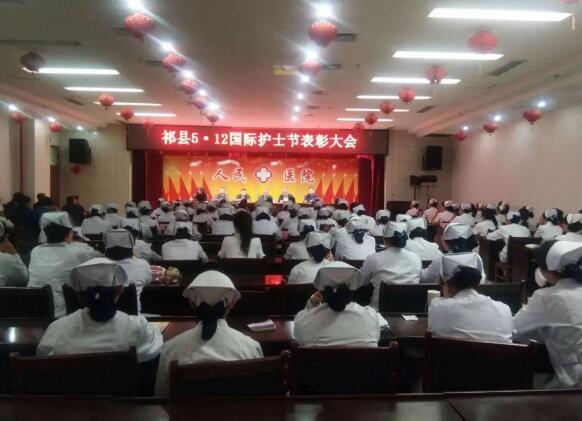 大讨论专题——祁县隆重召开5.12国际护士节表彰大会