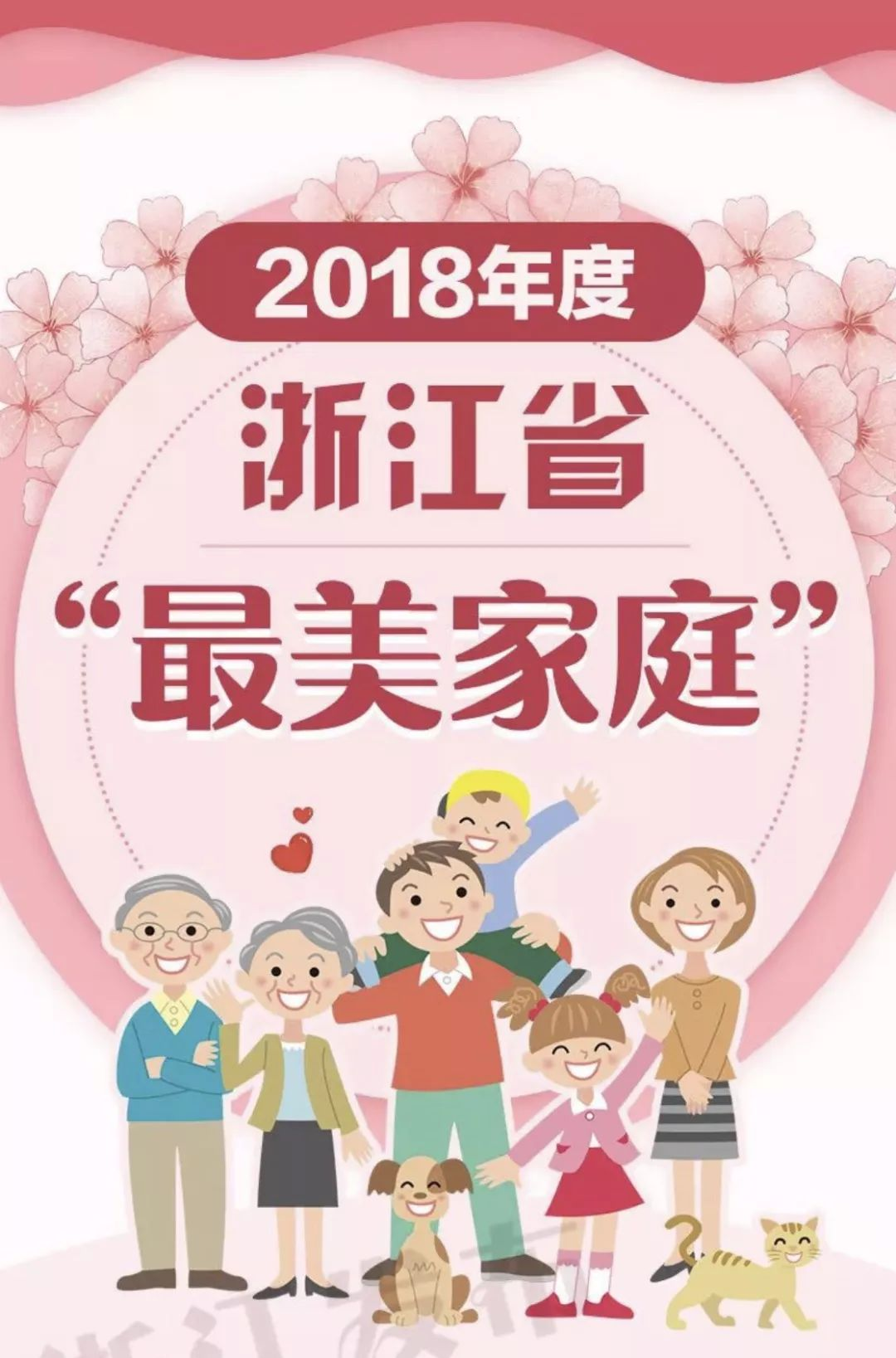"""浙江""""最美家庭""""揭晓,仙居这户家庭榜上有名"""