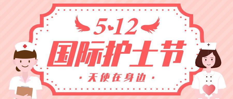 """护士节,致敬神农架420位""""Ta""""!"""