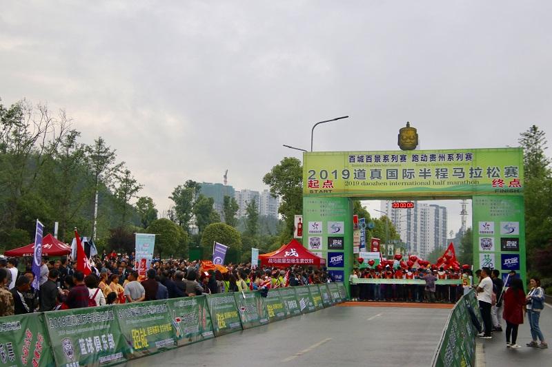 2019道真国际半程马拉松赛暨仡佬族水龙节隆重举行