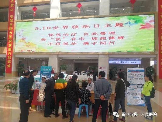 """晋中市第一人民医院风湿免疫科举行""""世界狼疮日""""系列活动"""