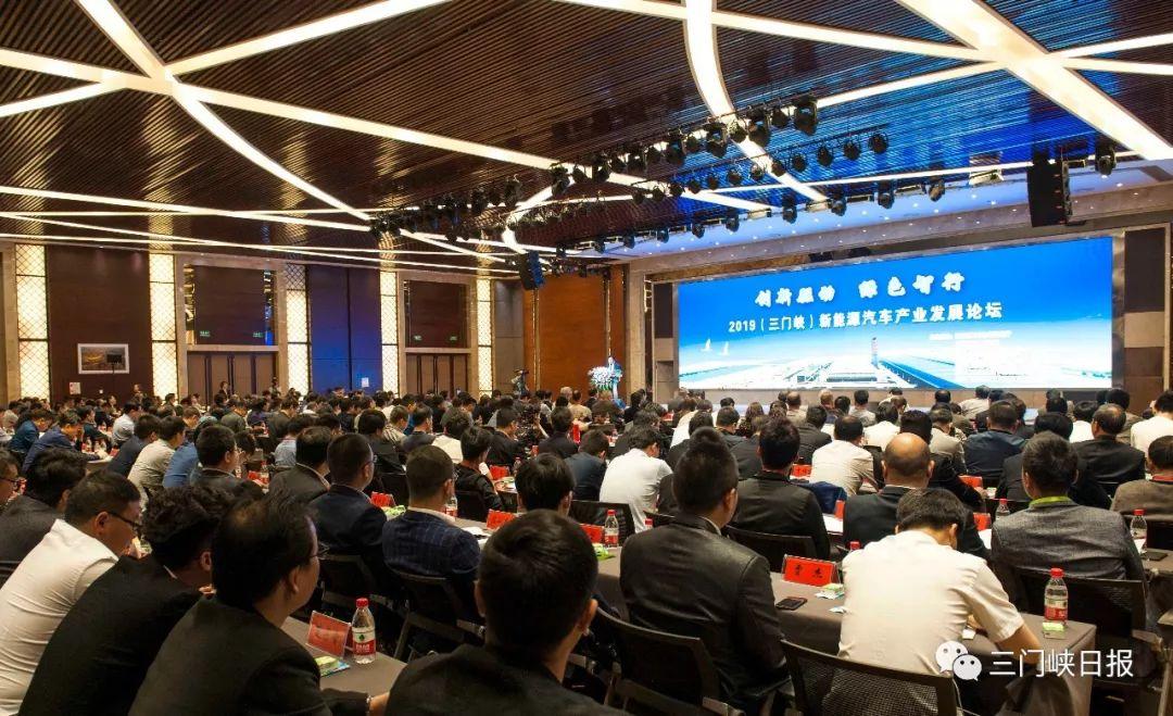 2019(三门峡)新能源汽车产业发展论坛举行