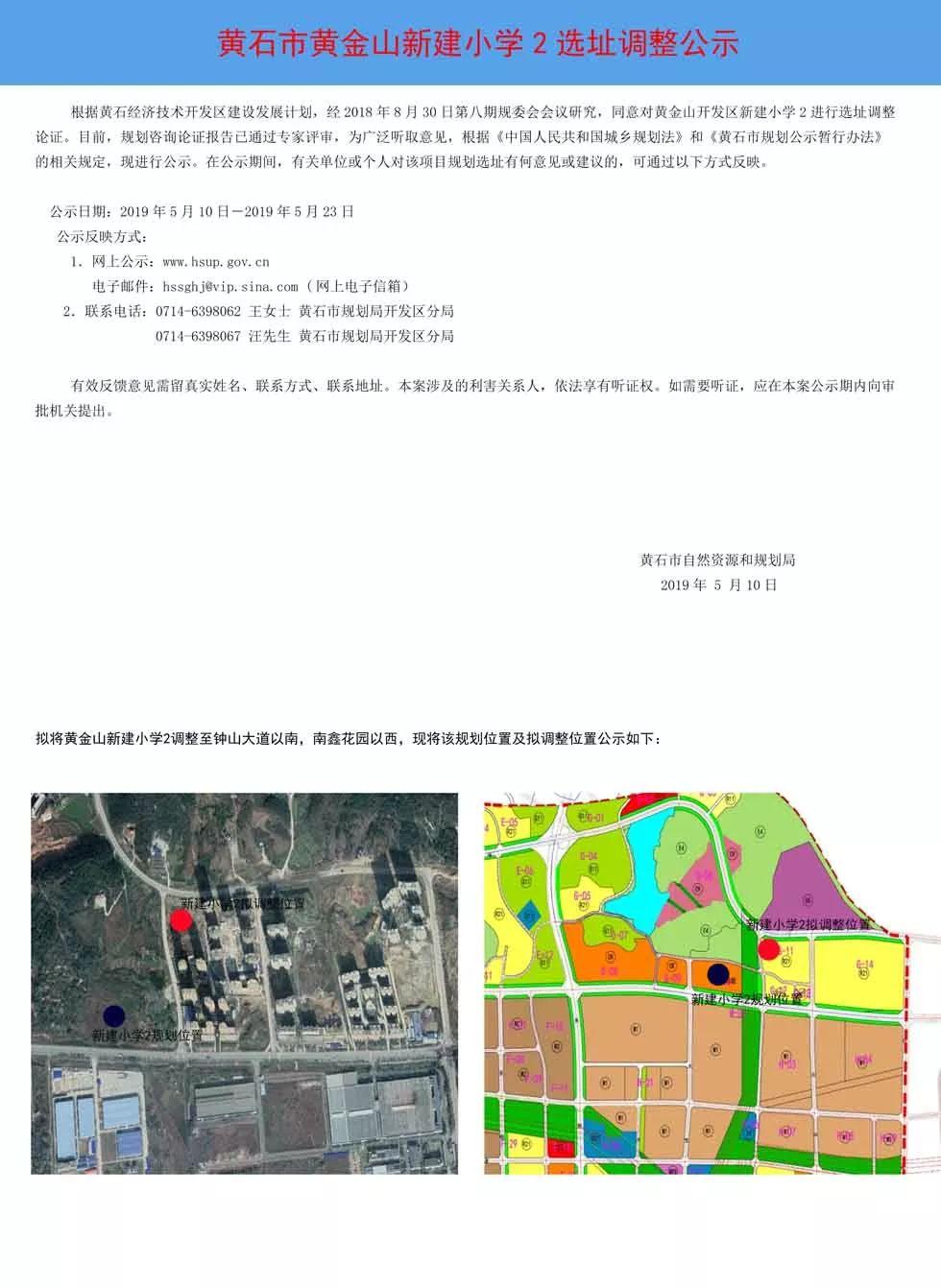 <b>【头条】黄石一新建小学的选址有变了!黄石两高校专升本计划招生1280人!</b>