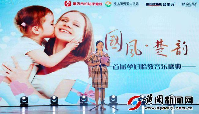 <b>黄冈市妇幼保健院开展国风·楚韵——孕妇胎教音乐盛典活动</b>