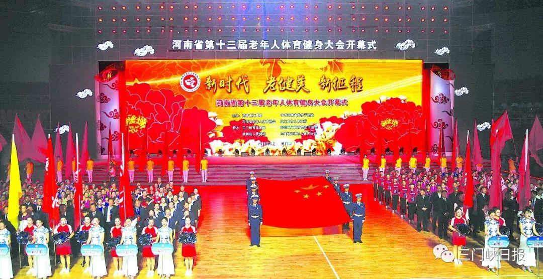 省第十三届老年人体育健身大会在我市开幕