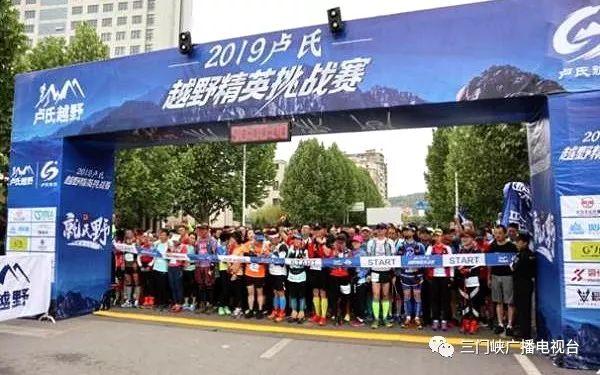 2019卢氏迷你马拉松开跑