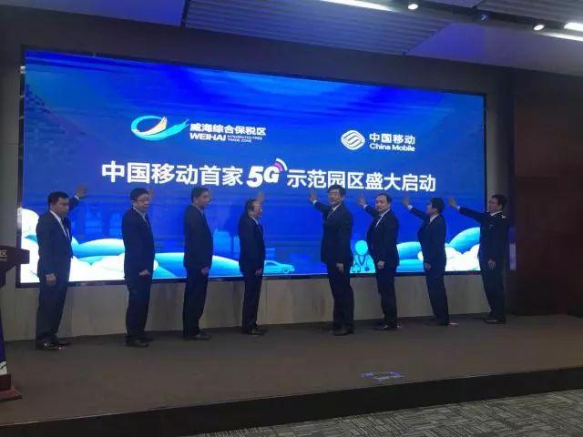 5G已来!第一个5G电话拨通:中国移动首家5G示范园区落户威海综合保税区!