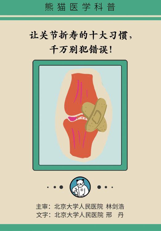这10个损伤膝关节的坏习惯,绝大多数人都中招了!