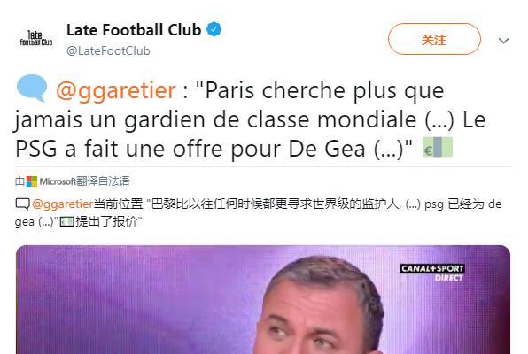 曝巴黎已向曼联报价德赫亚 球迷挽留:快续约吧
