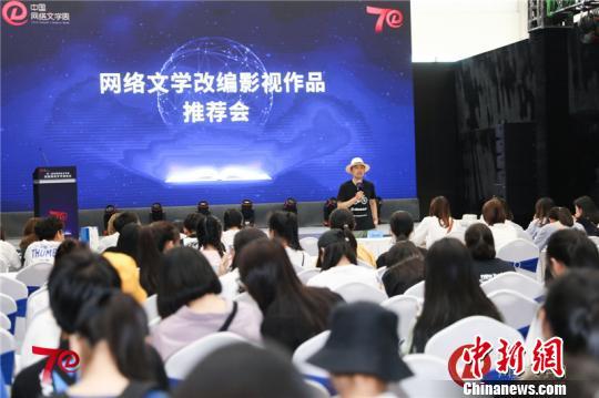第二届中国网络文学周开幕 搭建网文多元化交流平台(图4)