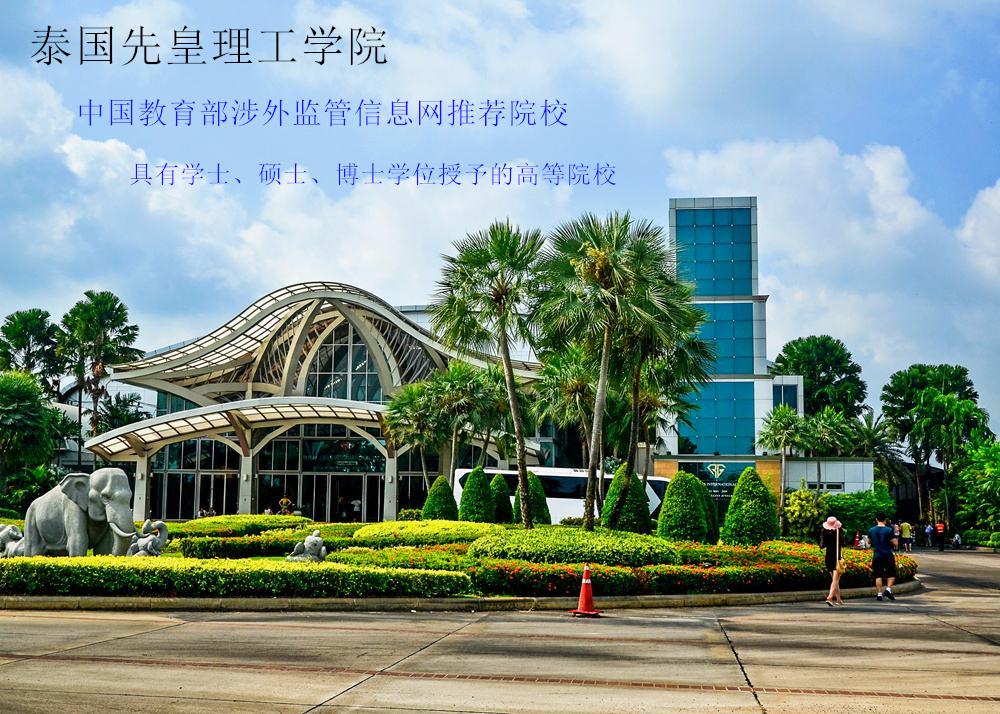 泰国先皇理工学院,为什么值得你选择