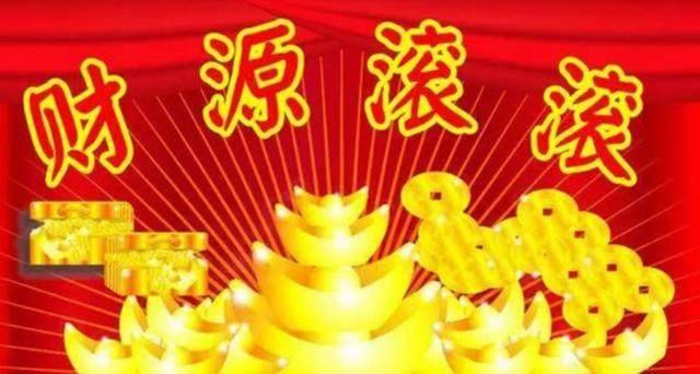 6月财源滚滚来,事业飞黄腾达的三生肖 v118.com