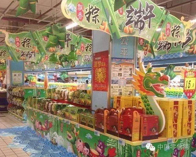 2019端午节超市促销活动方案!
