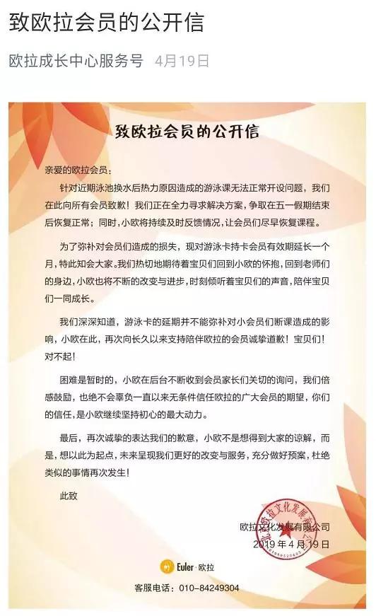 北京知名早教机构被投诉 家长反映课程无法正常预约