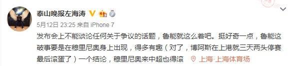 搞什么?记者:上海上港VS山东鲁能赛后发布会不能谈论争议话题!
