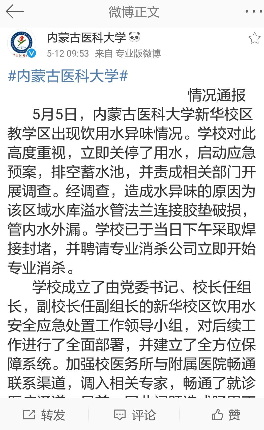 【内蒙新闻】内蒙古一大学饮水出现异味致学生腹泻 校方回应……