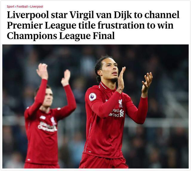 原创             范迪克:曼城只比利物浦好一点 拿到英超亚军很失望 希望欧冠击败热刺夺冠