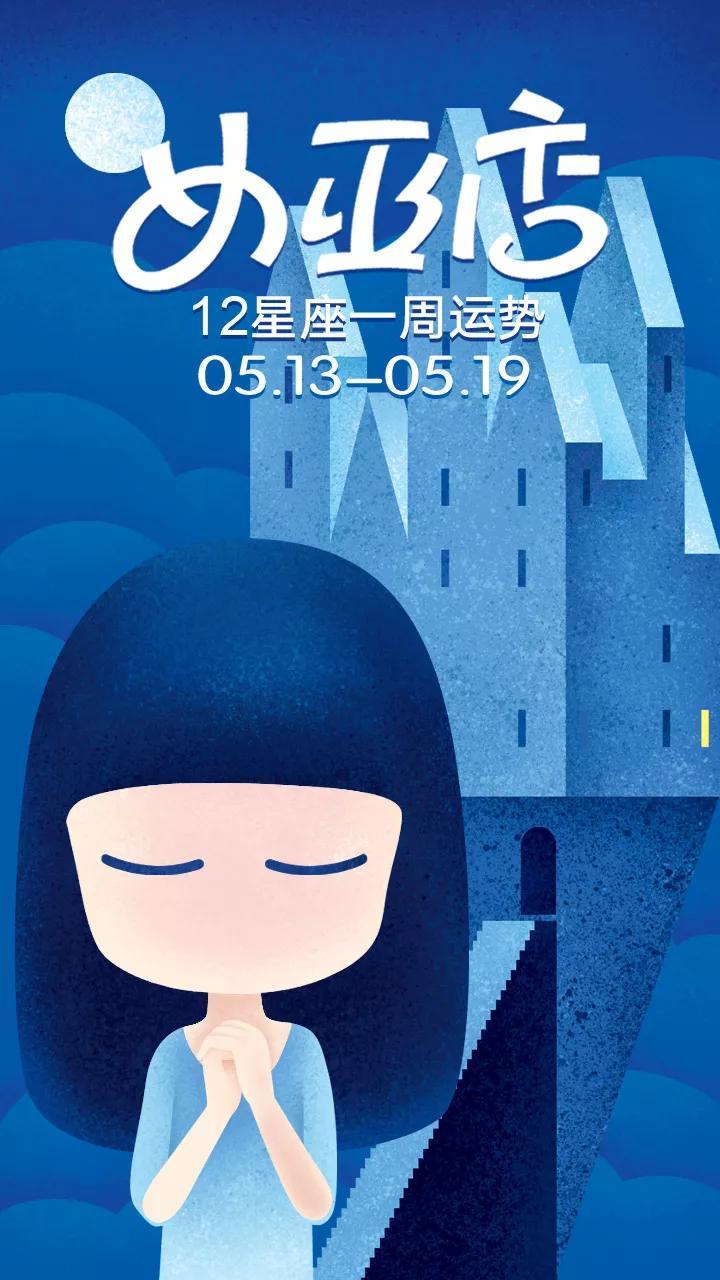 闹闹女巫店十二星座一周运势0513~0519 chunji.cn