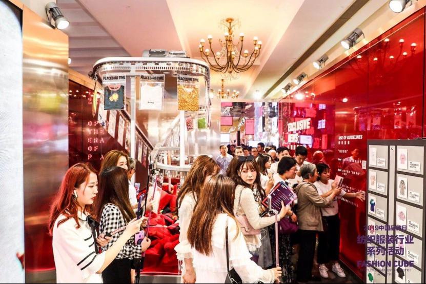 科技、时尚、绿色,中国品牌日纺织服装行业系